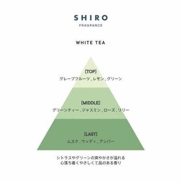 ホワイトティー オードパルファン/SHIRO/香水(レディース)を使ったクチコミ(3枚目)