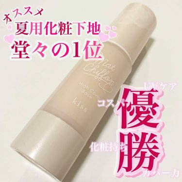 キス マットシフォン UVハイカバーベース/kiss/化粧下地を使ったクチコミ(1枚目)