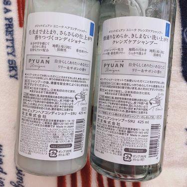 PYUAN クレンズケアシャンプー/花王/シャンプー・コンディショナーを使ったクチコミ(2枚目)