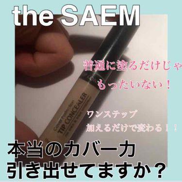 カバーパーフェクション アイディールコンシーラー デュオ/the SAEM/コンシーラーを使ったクチコミ(1枚目)