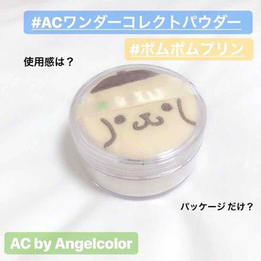 AC ワンダーコレクトパウダー/AC by Angelcolor/ルースパウダーを使ったクチコミ(1枚目)
