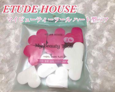 マイビューティーツール ハート型パフ/ETUDE HOUSE/パフ・スポンジを使ったクチコミ(1枚目)