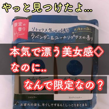 スマートリペア シャンプー&コンディショナー ラベンダー&ユーカリプタスの香り/エッセンシャル/シャンプー・コンディショナーを使ったクチコミ(1枚目)