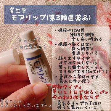 薬用リップクリーム/DHC/リップケア・リップクリームを使ったクチコミ(5枚目)