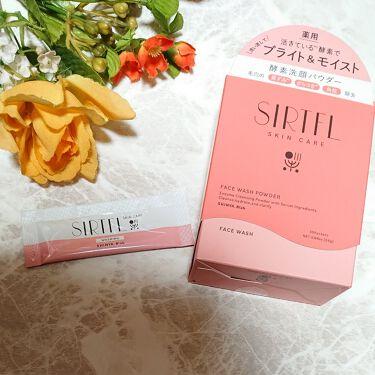 ブライト酵素洗顔パウダー/SIRTFL/洗顔パウダーを使ったクチコミ(4枚目)