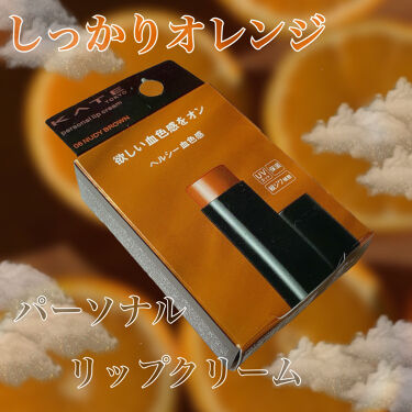 パーソナルリップクリーム/KATE/口紅を使ったクチコミ(1枚目)