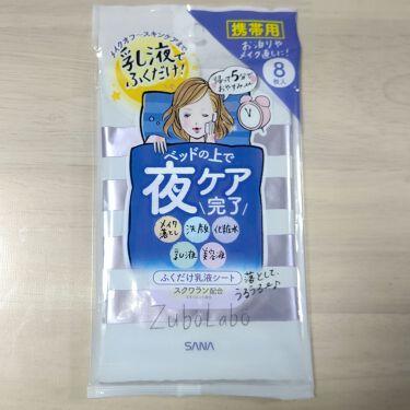 夜用ふき取り乳液シート/ズボラボ/乳液を使ったクチコミ(1枚目)