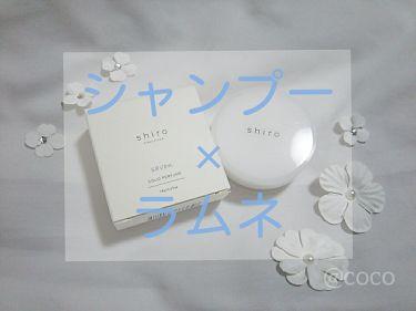 サボン 練り香水/SHIRO/香水(その他)を使ったクチコミ(1枚目)