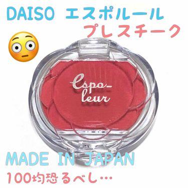エスポルール クリーミーチーク/DAISO/ジェル・クリームチークを使ったクチコミ(1枚目)