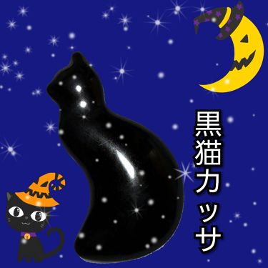 【画像付きクチコミ】猫ってだけで買ってしまった★セリア  ネコカッサ(外寸/サイズ…約98×58×10mm)画像②、③に使う箇所、使い方など載せました。シンプルに可愛くて買いました。たまたま買っただけですが、もちろん使ってます(*゚Д゚*)今のところ画...