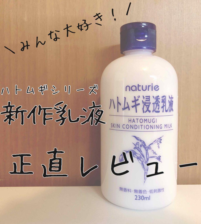 乳液 ハトムギ 肌が潤うのに、べたつかない。毎日のスキンケアで、もっちりした肌へ。「ナチュリエ ハトムギ浸透乳液」誕生|イミュ株式会社のプレスリリース