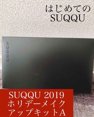 2019 ホリデー メイクアップ キット/SUQQU/メイクアップキットを使ったクチコミ(1枚目)