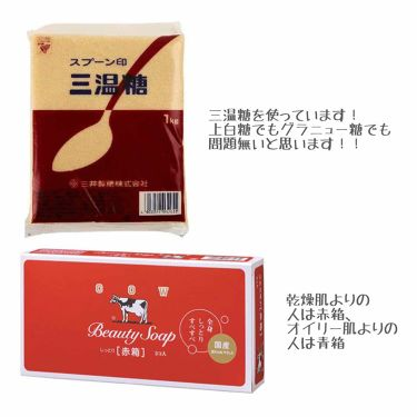 カウブランド 赤箱 (しっとり)/カウブランド/ボディ石鹸を使ったクチコミ(4枚目)