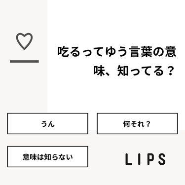 おかぴ☽︎︎.*·̩͙ on LIPS 「【質問】吃るってゆう言葉の意味、知ってる?【回答】・うん:0...」(1枚目)