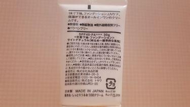 しっとりうるおうBBクリーム/無印良品/化粧下地を使ったクチコミ(2枚目)