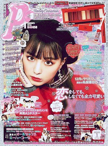 Popteen 2019年1月号/Popteen /雑誌を使ったクチコミ(2枚目)