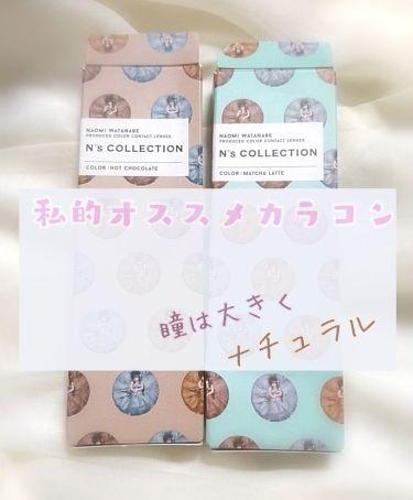 未羽*さんの「カラーコンタクトN's COLLECTION<その他>」を含むクチコミ