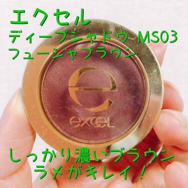 シャイニーシャドウ N/excel/パウダーアイシャドウを使ったクチコミ(1枚目)