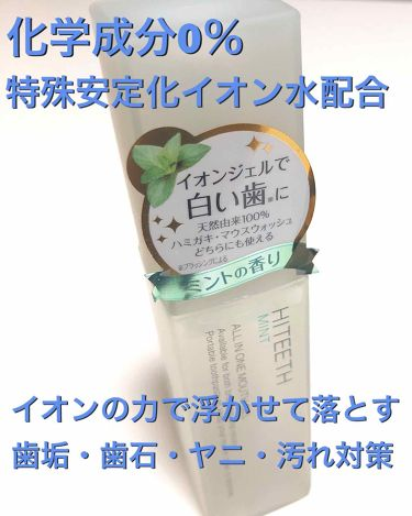 HITEETH ALL IN ONE MOUTH GEL/RBP REAL BEAUTY PRODUCT/歯磨き粉を使ったクチコミ(2枚目)