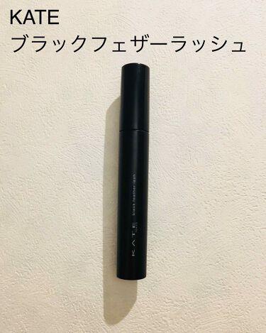 ブラックフェザーラッシュ/KATE/マスカラを使ったクチコミ(1枚目)
