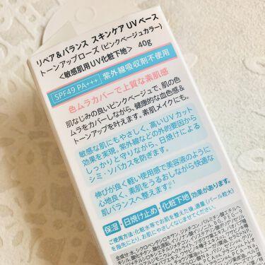リペア&バランス スキンケアUVベース<トーンアップローズ>/明色化粧品/日焼け止め・UVケアを使ったクチコミ(7枚目)