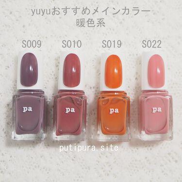 pa ネイルカラー/pa/マニキュアを使ったクチコミ(3枚目)