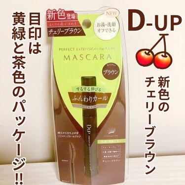 パーフェクトエクステンション マスカラ for カール/D-UP/マスカラを使ったクチコミ(1枚目)