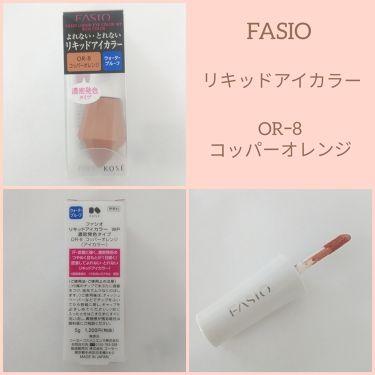リキッドアイカラー WP 濃密発色タイプ/FASIO/リキッドアイシャドウを使ったクチコミ(1枚目)
