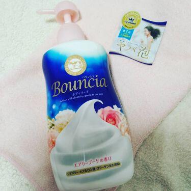 バウンシアボディソープ エアリーブーケの香り/Bouncia/ボディソープを使ったクチコミ(4枚目)
