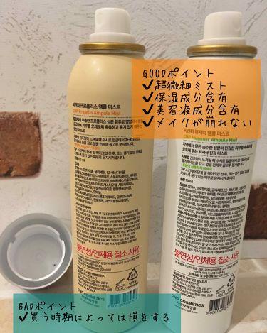 CNP Laboratory Propolis ラボ用 プロポリスアンプルミスト/CNP Laboratory/ミスト状化粧水を使ったクチコミ(2枚目)