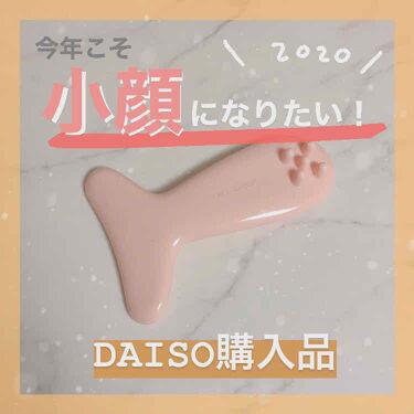 フェイス用 かっさ/DAISO/その他スキンケアグッズを使ったクチコミ(1枚目)