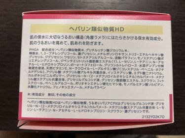 【高保湿オールインワン】カルテHD モイスチュア インストール/カルテHD/オールインワン化粧品を使ったクチコミ(6枚目)