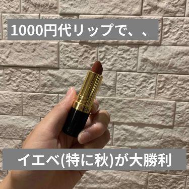 スーパー ラストラス リップスティック/REVLON/口紅を使ったクチコミ(1枚目)