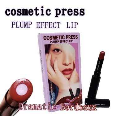 プランプエフェクトリップ/COSMETIC PRESS(コスメティック プレス)/口紅を使ったクチコミ(1枚目)