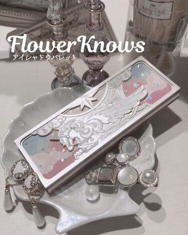 ユニコーンシリーズ アイシャドウパレット/FlowerKnows/パウダーアイシャドウを使ったクチコミ(4枚目)