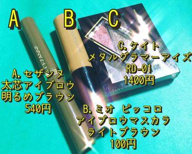 メタルグラマーアイズ/KATE/パウダーアイシャドウを使ったクチコミ(2枚目)