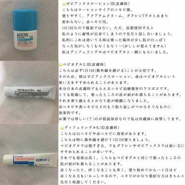 薬用パウダー化粧水/メンソレータム アクネス/化粧水を使ったクチコミのサムネイル(1枚目)