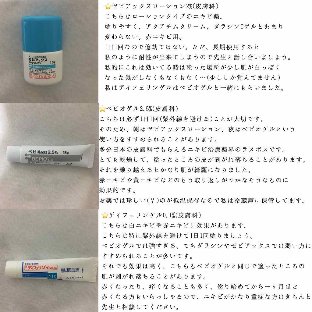 メンソレータム アクネスの化粧水 薬用パウダー化粧水を使ったクチコミ(1枚目)