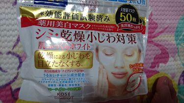 Ayachanさんの「クリアターン薬用美白肌ホワイトマスク<シートマスク・パック>」を含むクチコミ