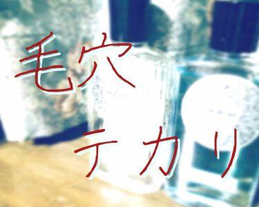 オードルックス(アストリンゼントマイルド) N/ドルックス/化粧水を使ったクチコミ(1枚目)