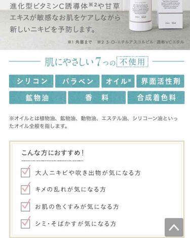 セラミドスキンケア モイスチャライジングローション/ETVOS/化粧水を使ったクチコミ(3枚目)