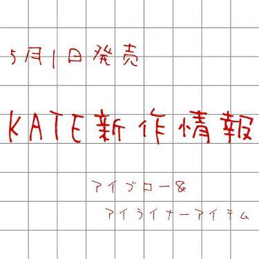 ジェルアイブロウコート/KATE/眉マスカラを使ったクチコミ(1枚目)