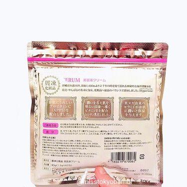 美容液クリーム/麗凍化粧品/フェイスクリームを使ったクチコミ(2枚目)