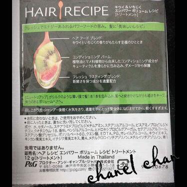 ヘアレシピ/HAIR RECIPE/シャンプー・コンディショナーを使ったクチコミ(3枚目)