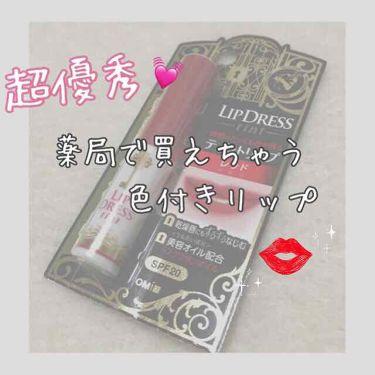 あすかちんさんの「近江兄弟社リップドレスティント<リップケア・リップクリーム>」を含むクチコミ