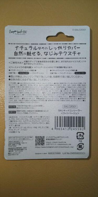 GAリキッドコンシーラー/キャンドゥ/コンシーラーを使ったクチコミ(2枚目)