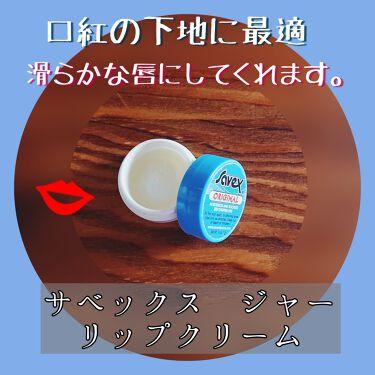 リップクリーム ジャー/サベックス/リップケア・リップクリームを使ったクチコミ(1枚目)