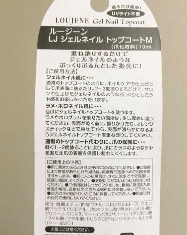 ジェルネイル トップコート/LOUJENE/ネイルトップコート・ベースコートを使ったクチコミ(2枚目)