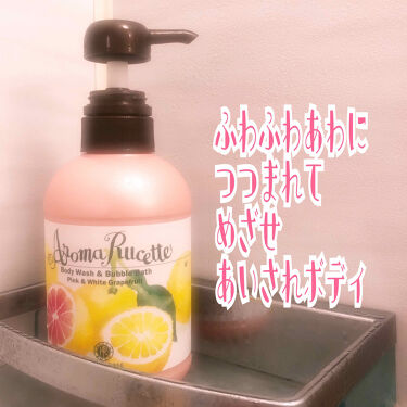 アロマルセット ボディウォッシュ&バブルバス/HOUSE OF ROSE/入浴剤を使ったクチコミ(1枚目)