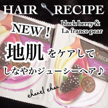 ヘアレシピ/HAIR RECIPE/シャンプー・コンディショナーを使ったクチコミ(1枚目)